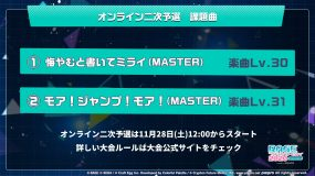 オンライン二次予選は2020年11月28日(土)12時スタート!!