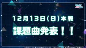 ついに12月13日(日)大会本戦の課題曲発表!!